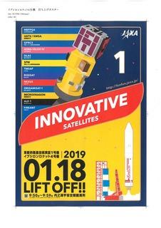118イプシロンロケット.jpg