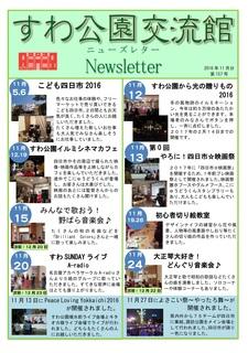 11月ニューズレター.jpg