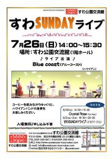 201507-suwaSUNDAYlive.jpg