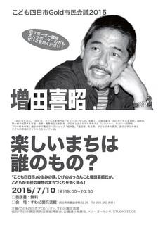 201507こ四増田さん.jpg