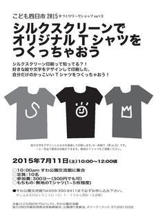 201507こ四Tシャツ.jpg