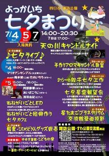 201507よっかいち七夕まつり.jpg