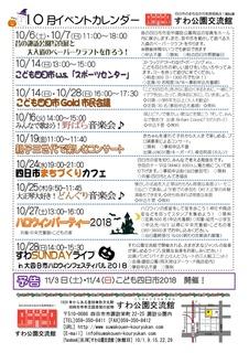 201810 イベントカレンダー 表面-001.jpg