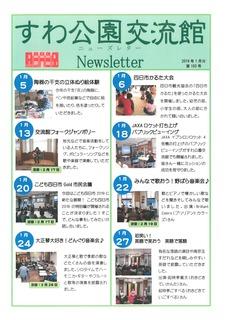 201901 ニューズレター.jpg