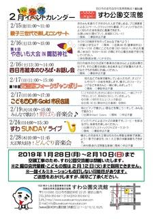 201902 イベントカレンダー 表面-001.jpg