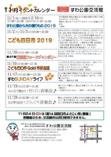201911 イベントカレンダー.jpg