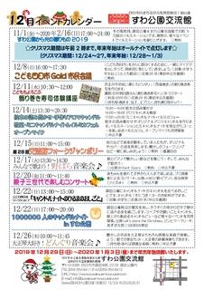 201912 イベントカレンダー 表面_page-0001 (1).jpg