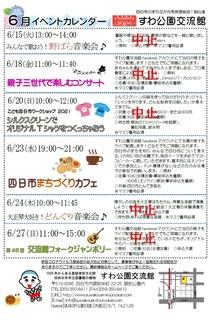 202106 【中止】イベントカレンダー.jpg