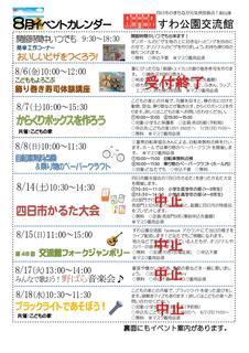 202108   【中止】イベントカレンダー表面.jpg