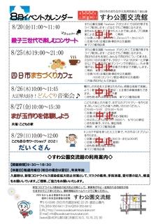 202108   【中止】イベントカレンダー裏面.jpg