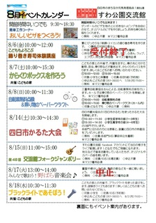 202108  イベントカレンダー1(表面).jpg