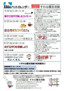202108  イベントカレンダー2(裏面).jpg