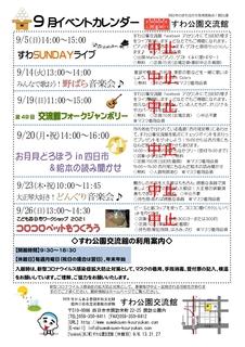 202109  【中止】イベントカレンダー 表面JPEG.jpg