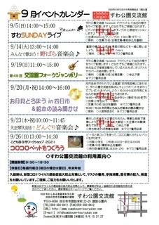 202109  【中止】イベントカレンダー表面.jpg