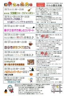 202110 【中止】イベントカレンダー 表面.jpg