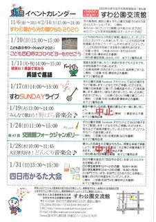2021年1月イベントカレンダー.jpg