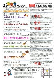 2021年2月イベントカレンダー.jpg