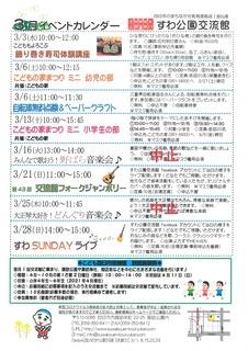 2021年3月イベントカレンダー.jpg