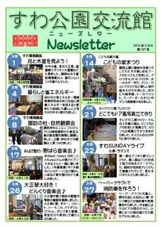 3月ニューズレター.jpg