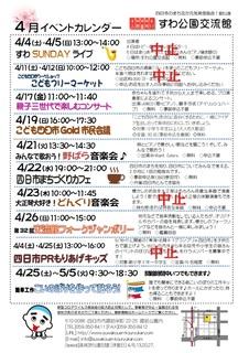 4月中止イベントカレンダー.jpg