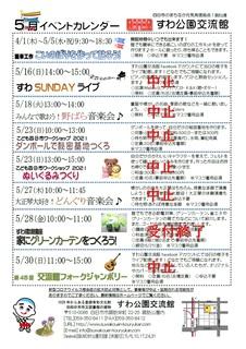 [中止]5月イベントカレンダー.jpg