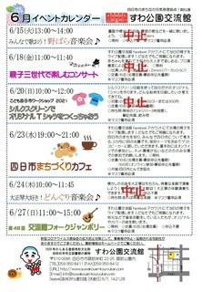 [中止]6月イベントカレンダー.jpg