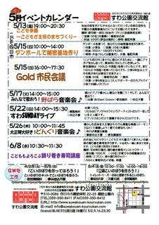 5月 イベントカレンダー.jpg
