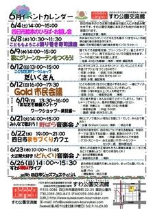 6月イベントカレンダー.jpg