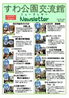 6月ニューズレター.jpg