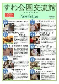 8月ニューズレター1.jpg
