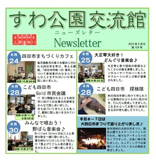 8月ニューズレター2.jpg