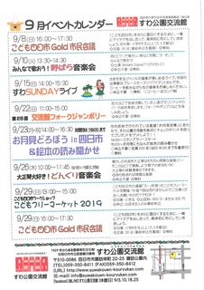 9月のイベントカレンダー.jpg