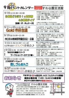 9月イベントカレンダー.jpg