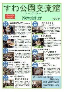 9月ニューズレター.jpg