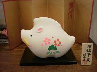 いのしし陶器2.JPG