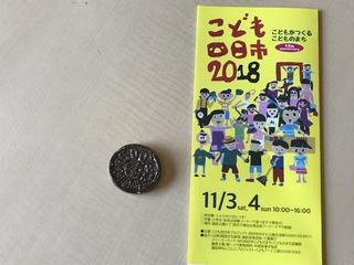 こども四日市15周年記念陶貨 サイズ比.JPG