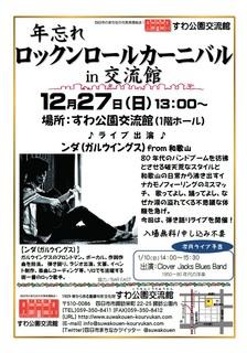 すわSUNDAYライブ12月ロックンロール.jpg