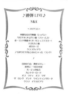 すわSUNDAYライブ20180121 プログラム.jpg