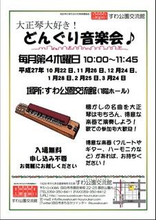 どんぐり音楽会(H27・下半期).jpg