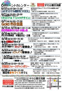 イベントカレンダー-2017.jpg