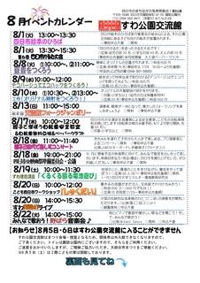 イベントカレンダー 2017.08-001.jpg