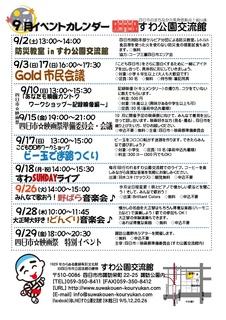 イベントカレンダー 2017.09.jpg