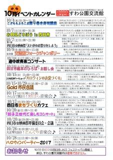 イベントカレンダー 2017.10.jpg