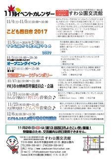 イベントカレンダー 2017.11.jpg