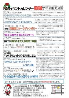 イベントカレンダー 2017.12.jpg