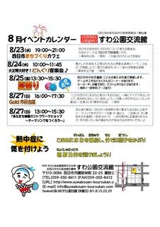 イベントカレンダー 2017.8-2-001.jpg
