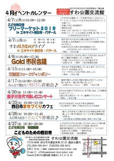 イベントカレンダー 2018.04 表面-001.jpg