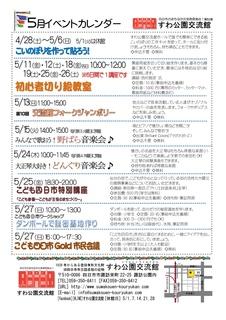 イベントカレンダー 2018.05-1-001.jpg