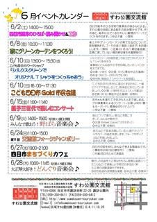 イベントカレンダー 2018.06-1.jpg