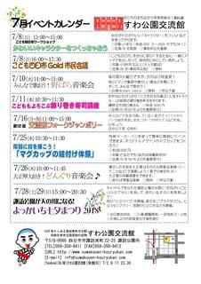 イベントカレンダー 2018.07-1-001.jpg
